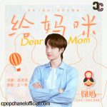 [Wang Yi Bo – 王一博] Dear Mom – 给妈咪