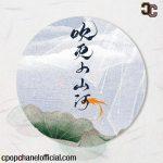 [Guo Feng Tang – 国风堂, Si Nan – 司南] Chui Mie Xiao Shan He – 吹灭小山河