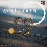 [Meng Da C – 孟大C] Wo Men Zong Hui Zai Wei Lai Xiang Yu – 我們總會在未來相遇