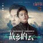 [Zhang Ruo Yun – 张若昀] The Cloud Of Hometown – 故乡的云