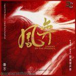 [Soundtrack] Legend of The Phoenix OST – 凤弈 电视剧原声带