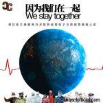 [Wang Yibo – 王一博] We Stay Together – 因为我们在一起