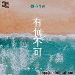 [Xu Meng Yuan – 徐梦圆] Why Not – 有何不可