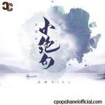[Yin Mou Lun – 音谋论, Ni Qiu – 泥鳅Niko] Xiao Jue Gou – 小绝句