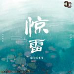 [Pi Ka Qiu Duo Duo – 皮卡丘多多] Jing Lei – 惊雷
