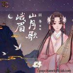 [Yi Dong – 以冬, You Jiu Zhou Yin Yue Qi Hua – 游九州音乐企划] E Mei Shan Yue Ge – 峨眉山月歌