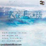 [Ying Jiu – 樱九] Bo Suan Zi Wo Zhu Chang Jian Tou – 卜算子我住长江头