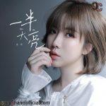 [Tong Jun – 童珺] Yi Ban Tian Liang – 一半天亮