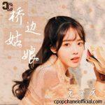 [Tu Zi Qiao – 兔子牙] Qiao Bian Gu Niang – 桥边姑娘