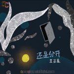 [Wang Ju Xing – 王巨星] Hai Shi Fen Kai – 还是分开