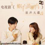 [Soundtrack] Symphony's Romance OST – 蜗牛与黄鹂鸟 电视剧原声带
